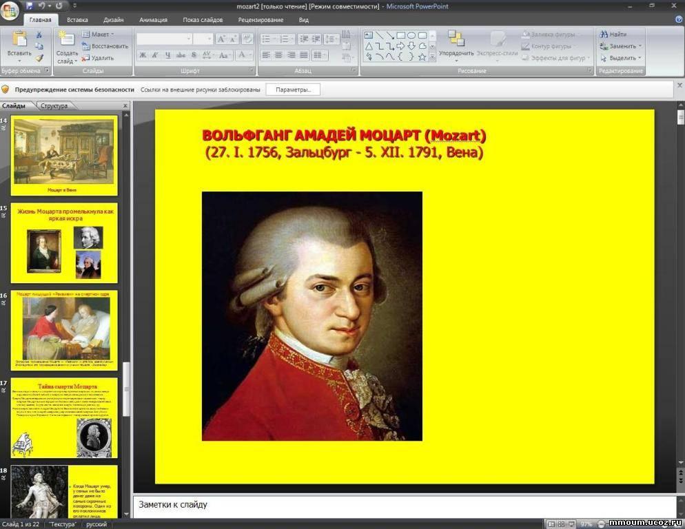 презентация про моцарда бесплатно